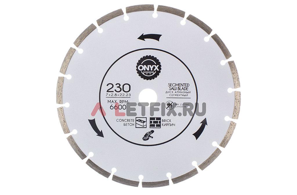 Сегментный алмазный диск Onyx 230*2,8*22,23/7 по бетону и кирпичу