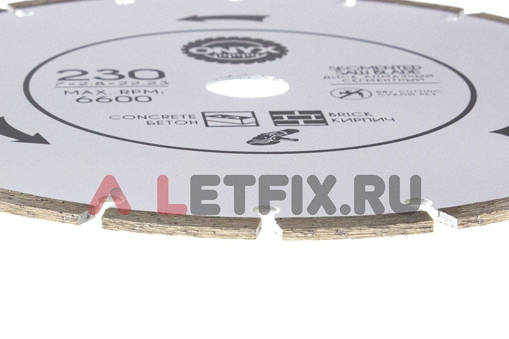 Диск алмазный сегментированный (сегментный) по бетону и кирпичу диаметром 230 мм Onyx