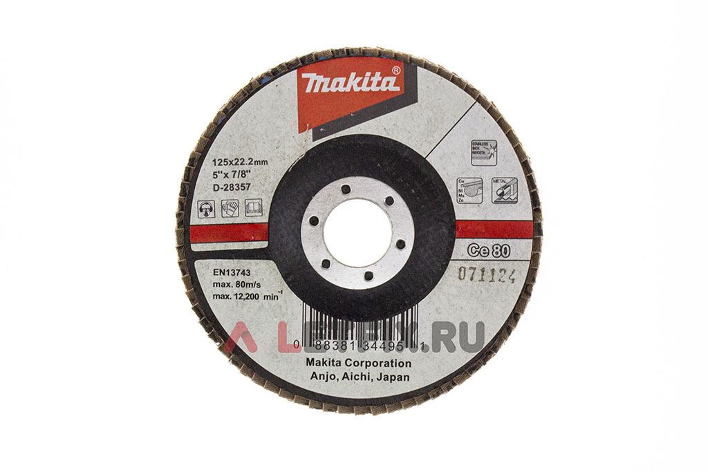Лепестковый угловой шлифовальный диск (круг) 125х22,23 Ce80 (C80) Makita D-28357 (основание — стекловолокно) для кромок стали и цветных металлов (алюминия, меди, латуни) а также никеля, цинка