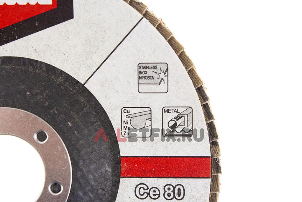 Применение углового шлифовального диска Makita D-28357 125*22,23 Ce80 (C80)