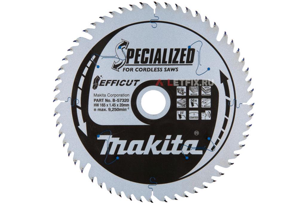Диск пильный по древесине и ДВП (ламинату) Makita EFFICUT B-57320 165х20х1.4/56 (56 зубьев) для МДФ и дерева