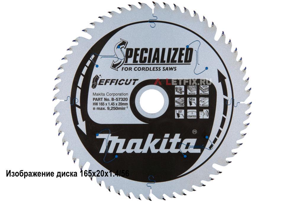 Диск пильный по ламинату, МДФ и ДВП Makita B-31192 165х20х1.0/52 (52 зубьев серии EFFICUT