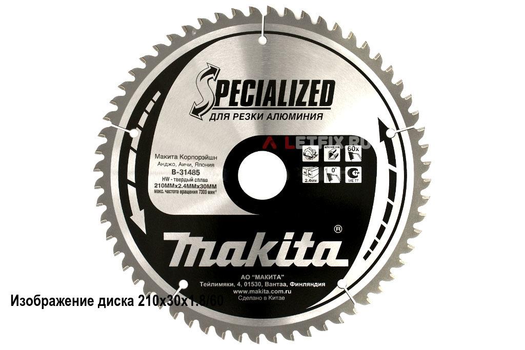 Диск пильный по алюминию Makita B-31479 190х30/20/15.88х1.8/60 (60 зубьев серии Specialized для быстрого реза