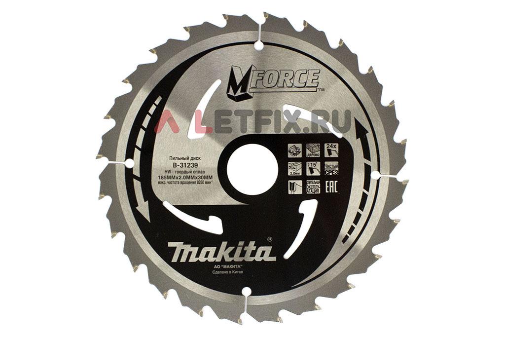 Диск пильный по дереву Makita B-31239 185х30х1.2/24 (24 зубьев) серии M-FORCE для быстрого реза