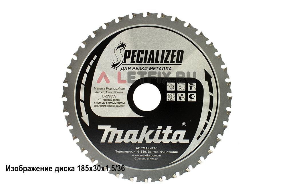 Диск пильный по металлу (стали) Makita B-29371 185х30х1.6/48 (48 зубьев) серии Specialized для быстрого реза