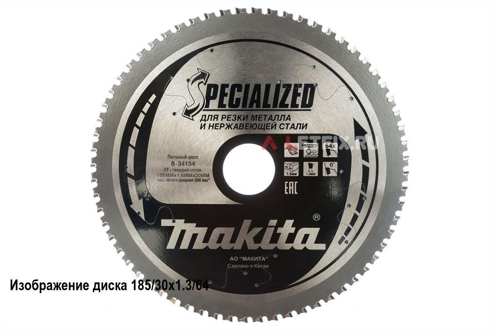 Диск пильный по металлу (стали) Makita B-29387 185х30х1.3/70 (70 зубьев) серии Specialized для быстрого реза