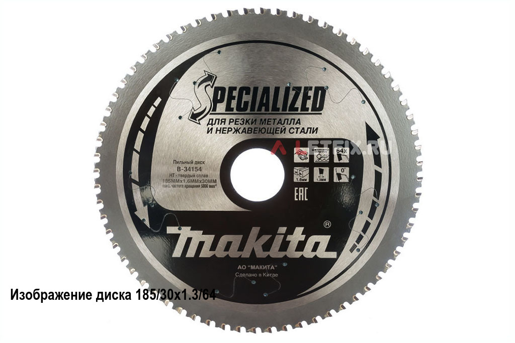 Диск пильный по металлу (стали) Makita B-29393 305х25.4х1.7/60 (60 зубьев) серии Specialized для быстрого реза