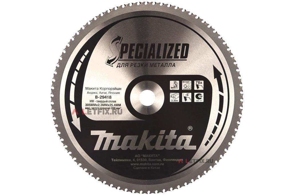 Диск пильный по металлу (стали) Makita B-29418 305х25.4х2.0/78 (78 зубьев) серии Specialized для быстрого реза