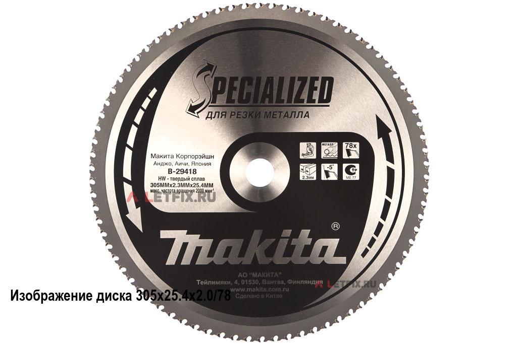 Диск пильный по нержавеющей стали Makita B-35380 305х25.4х1.65/100 (100 зубьев) серии Specialized для быстрого реза легированной стали