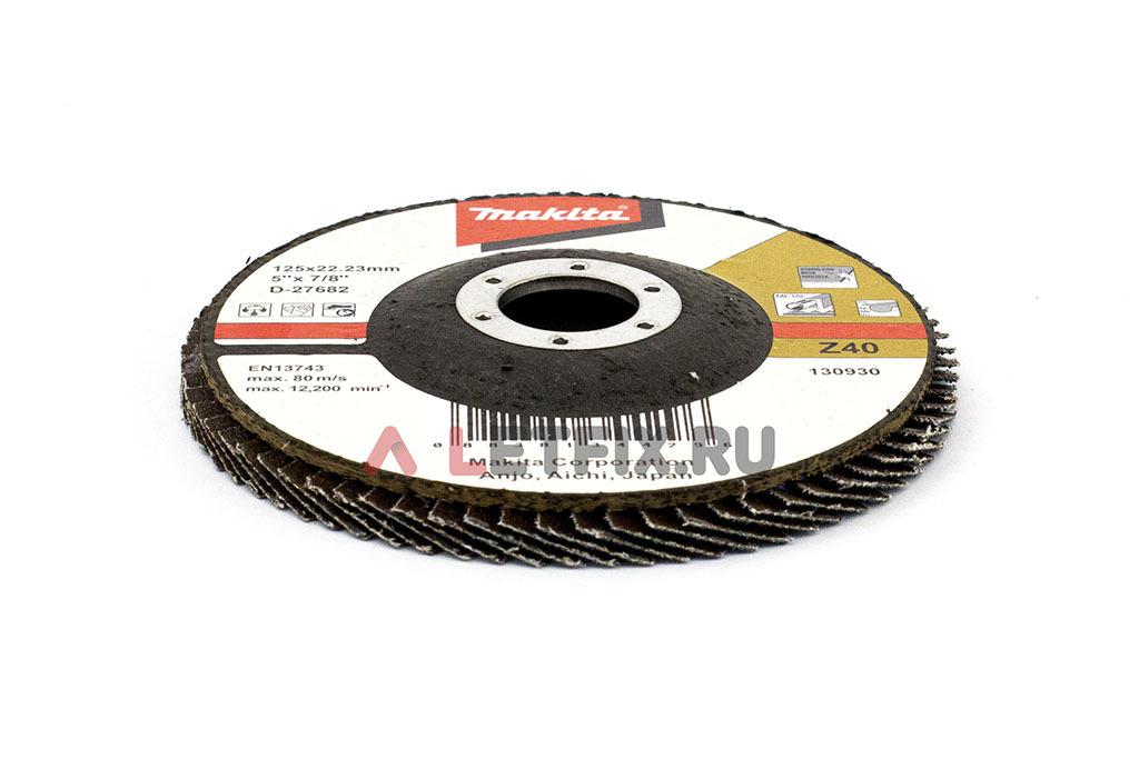 Шлифовальный лепестковый круг Макита D-27682 125*22,23 Z40 (цирконий Al) по стали