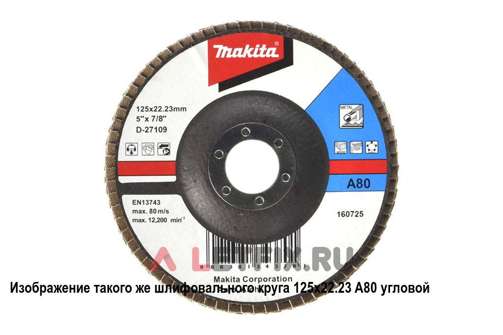 Лепестковый угловой шлифовальный диск (круг) 125х22,23 A120 Makita D-57277 (основание — стекловолокно) для шлифования углов и кромок поверхностей из углеродистой стали, цветных металлов, дерева, пластмасс (ПВХ)