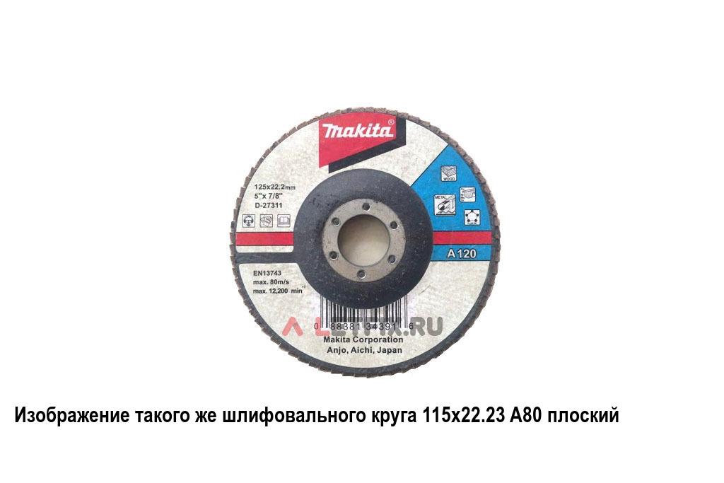 Лепестковый плоский шлифовальный диск (круг) 115х22,23 A60 Makita D-57548 (основание — стекловолокно) для шлифования прямых плоских поверхностей из углеродистой стали, цветных металлов, дерева, пластмасс (ПВХ)
