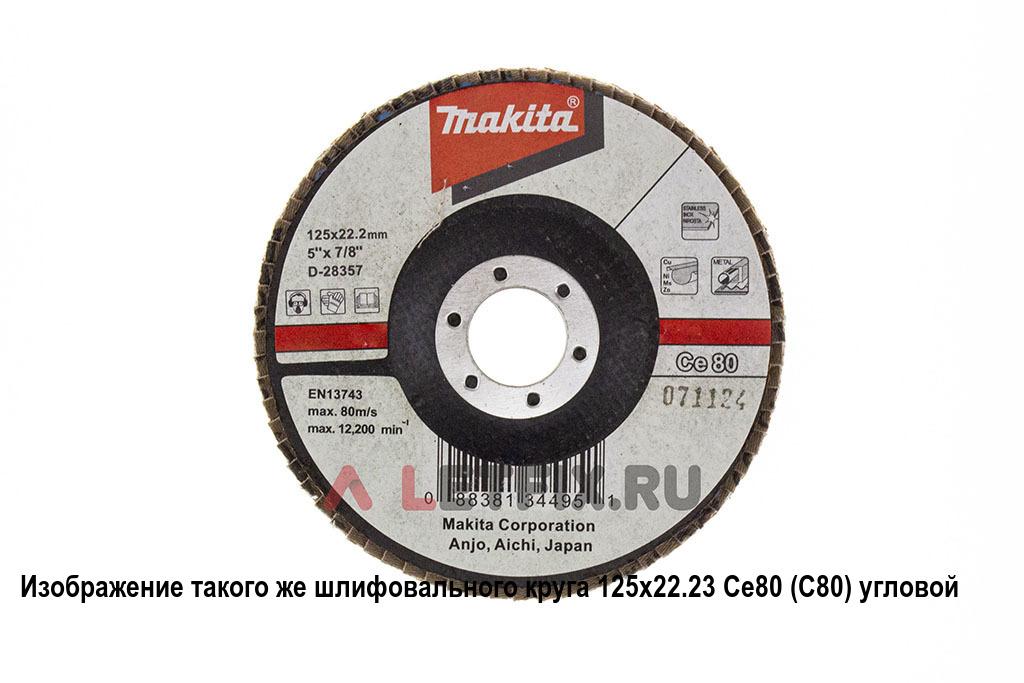 Лепестковый угловой шлифовальный диск (круг) 115х22,23 Ce80 (C80) Makita D-28313 (основание — стекловолокно) для кромок стали и цветных металлов (алюминия, меди, латуни) а также никеля, цинка