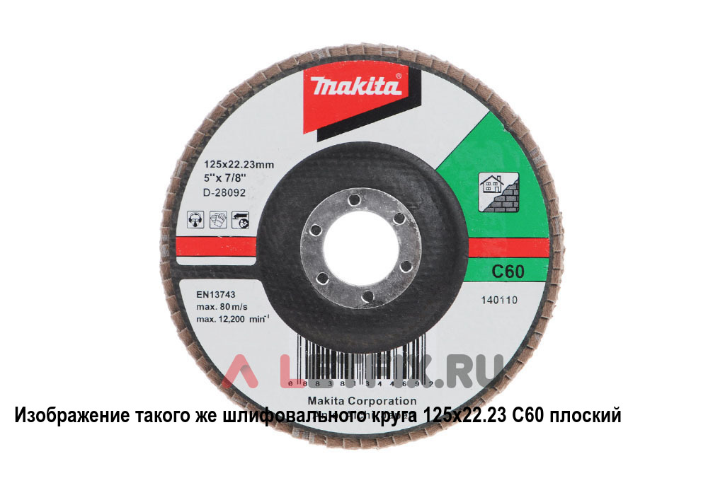Лепестковый плоский шлифовальный диск (круг) по камню, кирпичу, бетону 125х22,23 C60 Makita D-57489 (основание — стекловолокно)