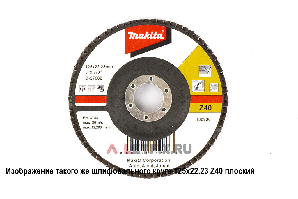 Лепестковый плоский шлифовальный диск (круг) 125х22,23 Z36 Makita D-27676 (основание — стекловолокно) для шлифования прямых плоских поверхностей из углеродистой и нержавеющей стали