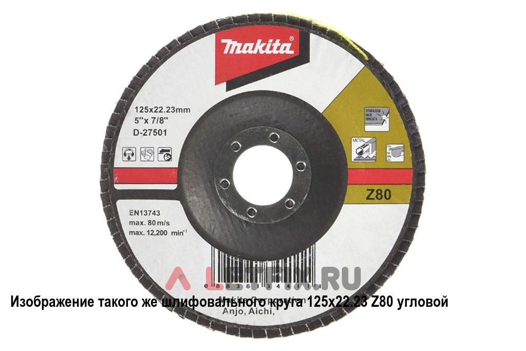 Лепестковый угловой шлифовальный диск (круг) 125х22,23 Z36 Makita D-27470 (основание — стекловолокно) для шлифования углов и кромок изделий из углеродистой и нержавеющей стали