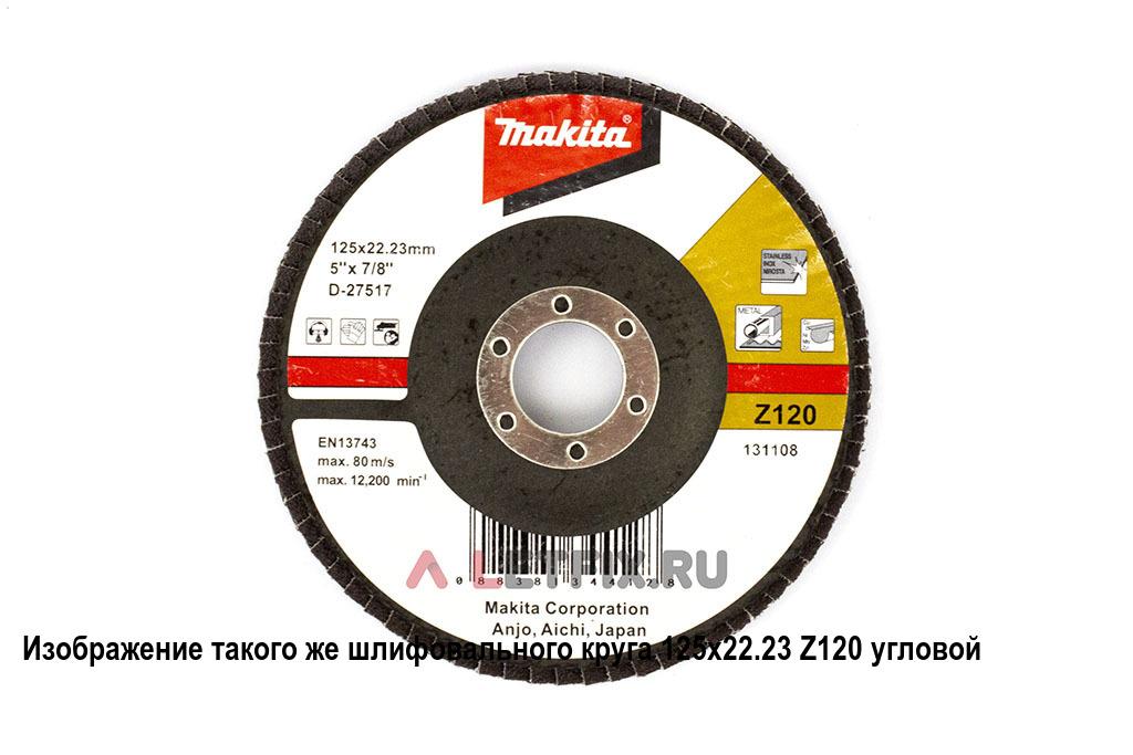 Лепестковый угловой шлифовальный диск (круг) 180х22,23 Z60 Makita D-27545 (основание — стекловолокно) для шлифования углов и кромок изделий из углеродистой и нержавеющей стали