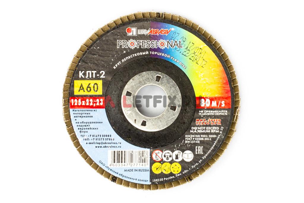Лепестковый угловой шлифовальный круг КЛТ2 125х22,23 A60 Луга для углеродистой стали, цветных металлов, дерева и пластмассы