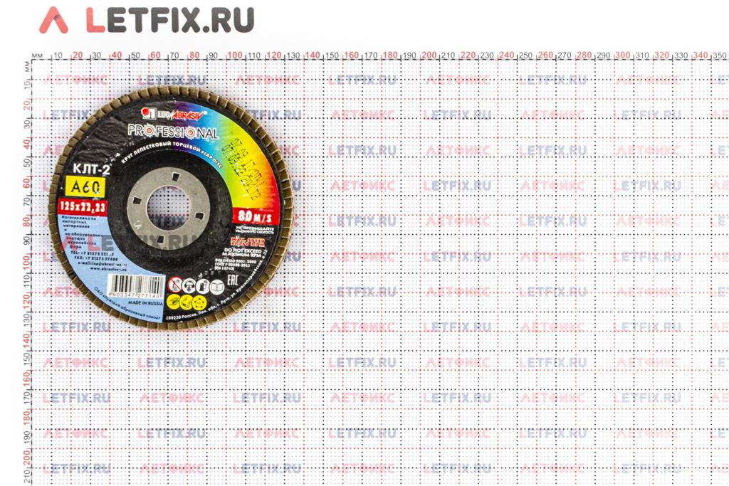 Размеры лепесткового шлифовального диска (круга) Луга КЛТ2 125 мм