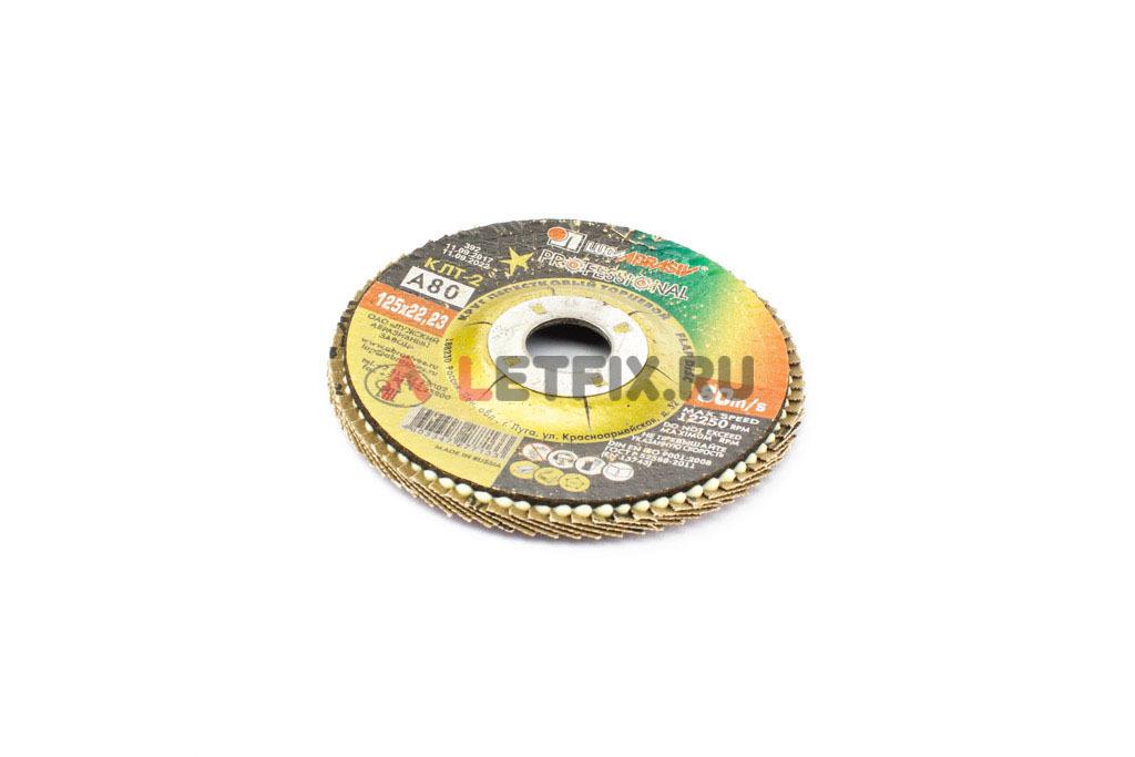 Круг лепестковый торцевой КЛТ2 диаметром 125 A80 Luga Abrasiv (Луга) для УШМ (болгарки)