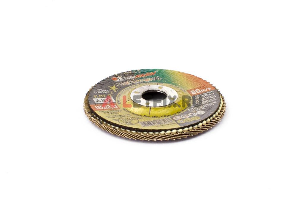 Круг шлифовочный (шлифовальный) лепестковый скругленный 125х22,23 мм A80 Луга КЛТ 2