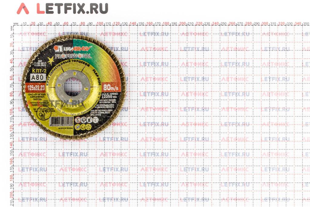 Размеры лепесткового шлифовального диска (круга) Луга КЛТ2 125 мм  можно кратно