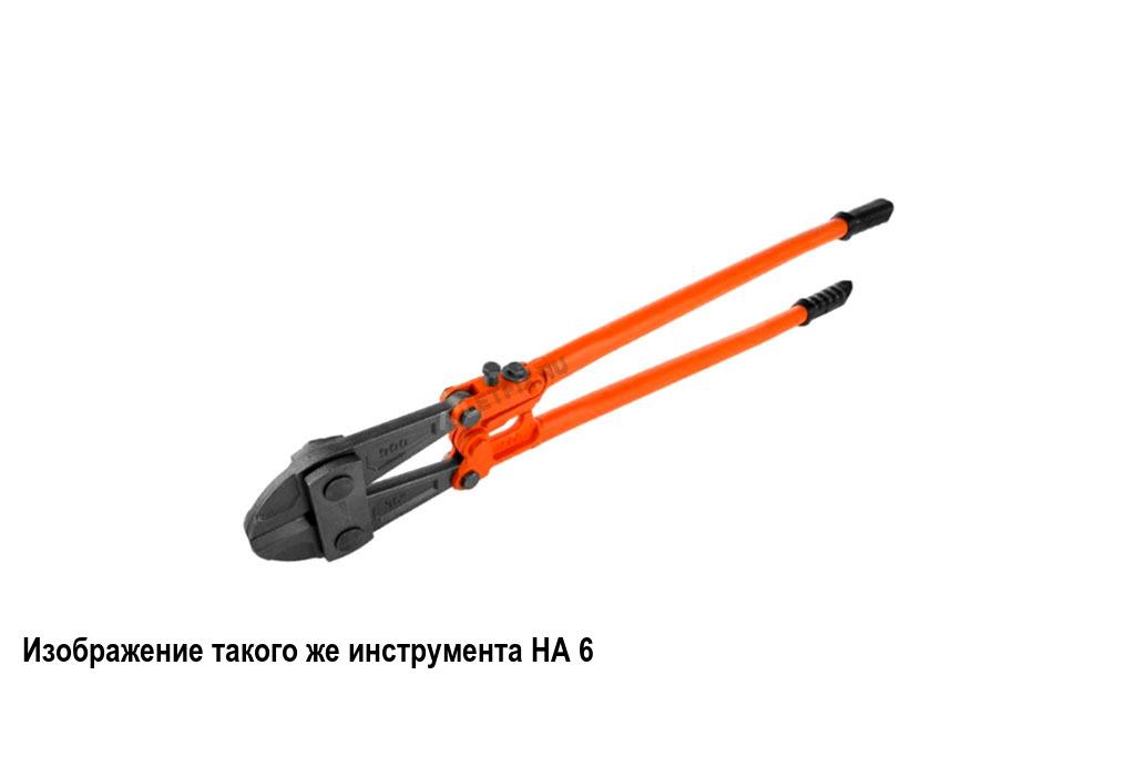 Ножницы 600 мм для перекусывания арматуры диаметром до 8 мм