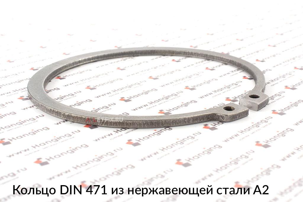 Кольцо стопорное пружинное наружное для канавки вала DIN 471 из нержавеющей стали