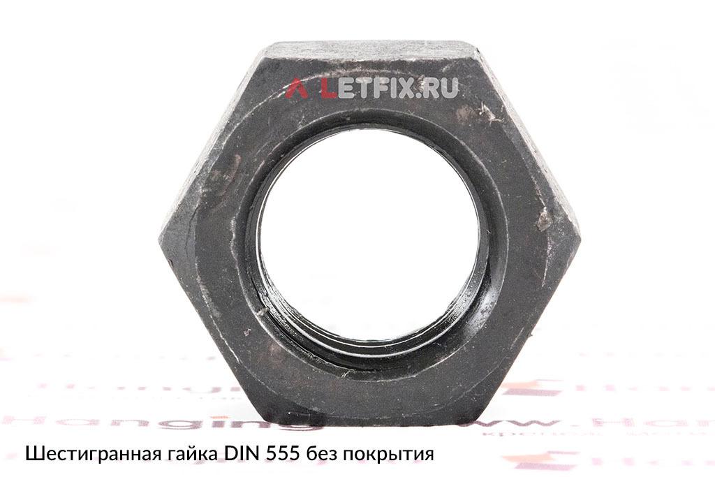 Шестигранная гайка DIN 555 из углеродистой стали без покрытия