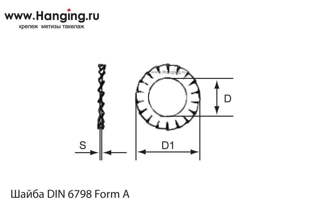 Размеры шайб DIN 6798 Form A