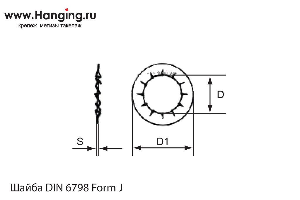Размеры шайбы DIN 6798 Form J