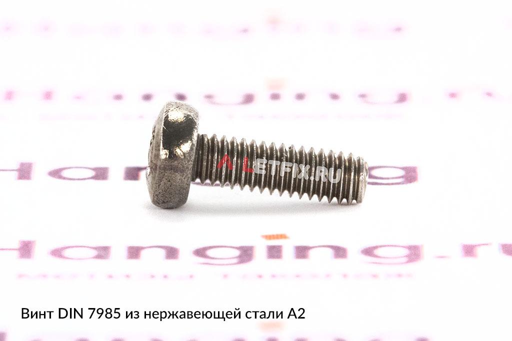 Винт с полукруглой головкой DIN 7985 из нержавеющей стали