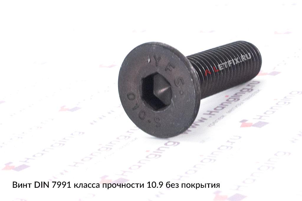 Винт DIN 7991 с внутренним шестигранником класса прочности 10.9