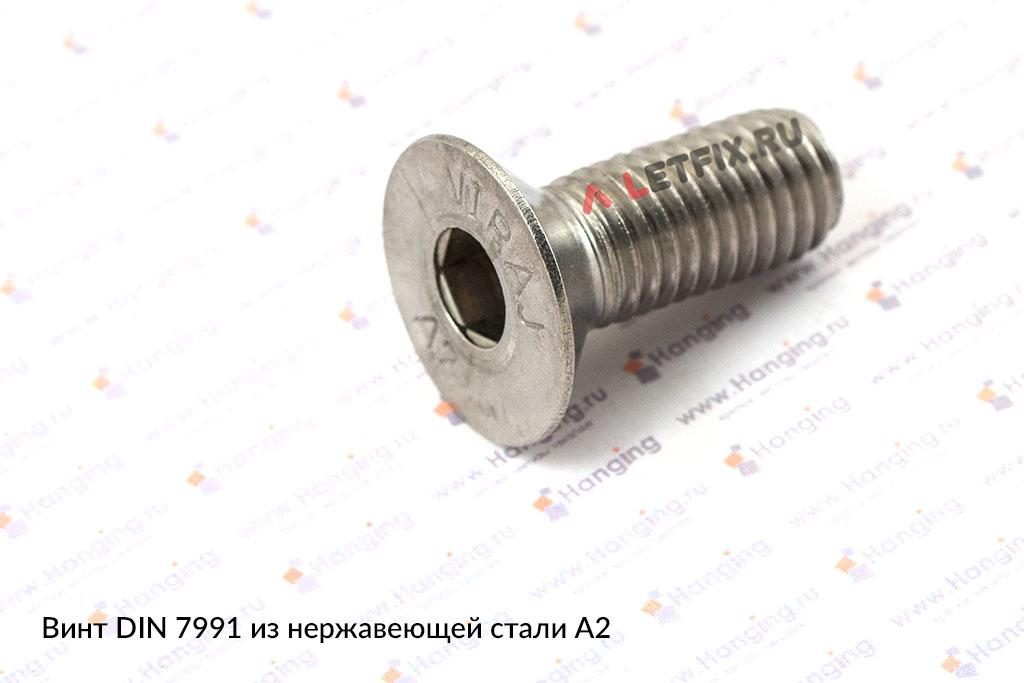 Винт с потайной головкой с внутренним шестигранником DIN 7991 из нержавеющей стали