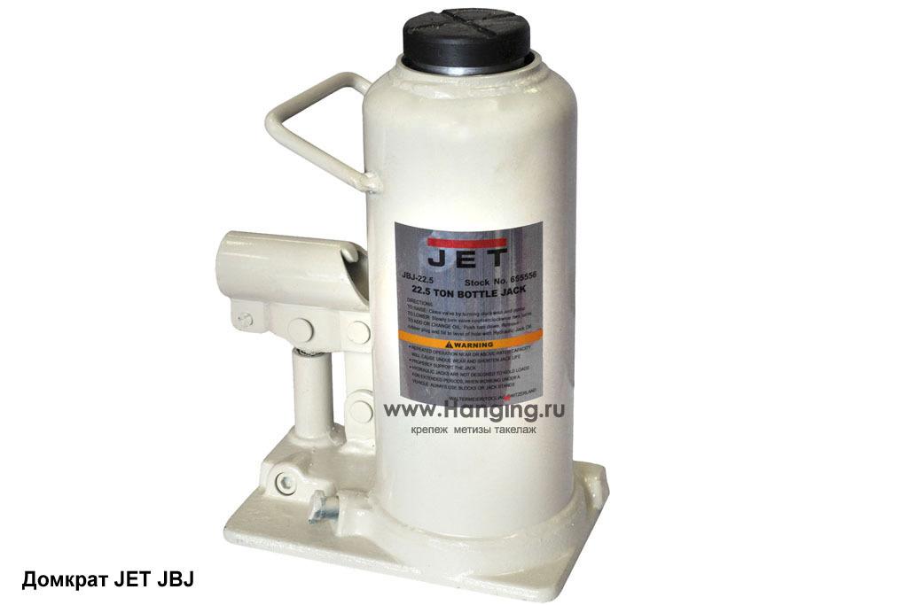 Домкрат бутылочный гидравлический JET JBJ