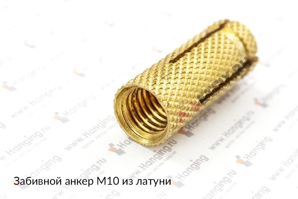 Забивной анкер М10 из латуни