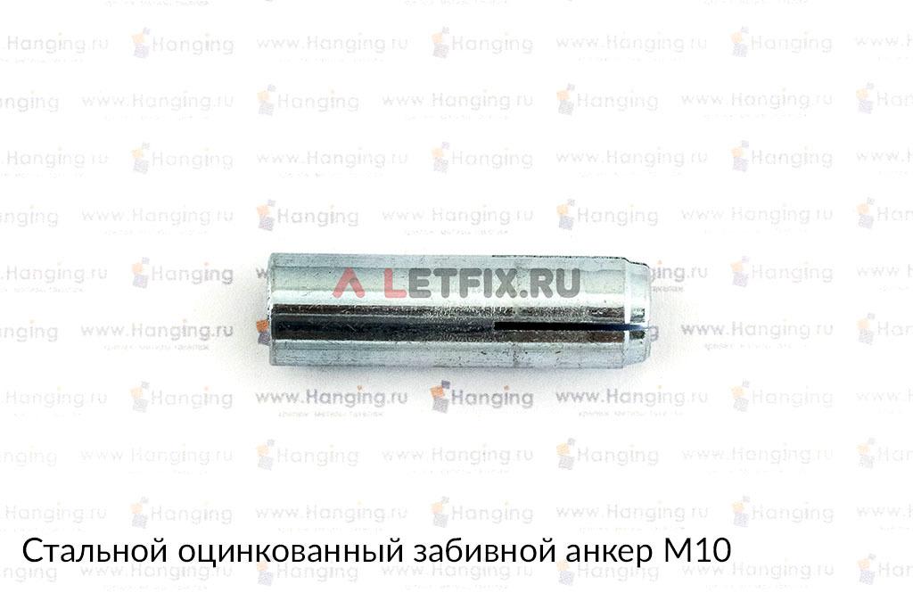 Забиваемый анкер М10 из стали