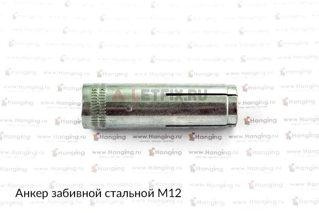 Забивной анкер М12 из стали