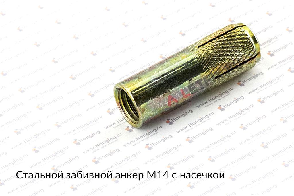 Забивной анкер М14 с насечками на корпусе из стали