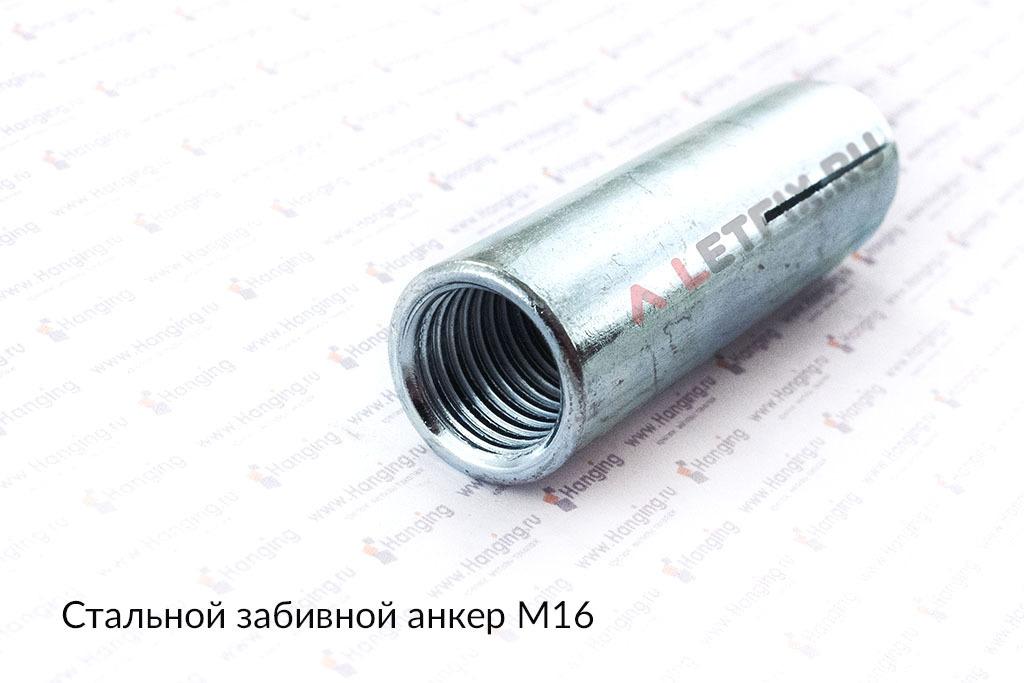 Забивной анкер М16 из стали
