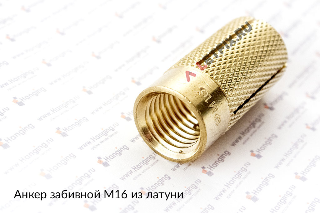 Забивной анкер М16 из латуни