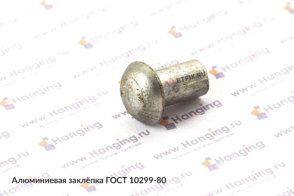 Алюминиевая заклёпка ГОСТ 10299-80