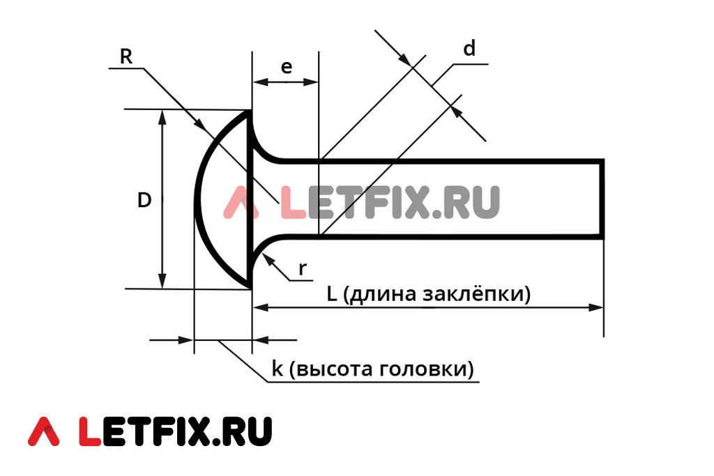 Схема размеров заклёпки ГОСТ 10299-80 с полукруглой головкой под молоток