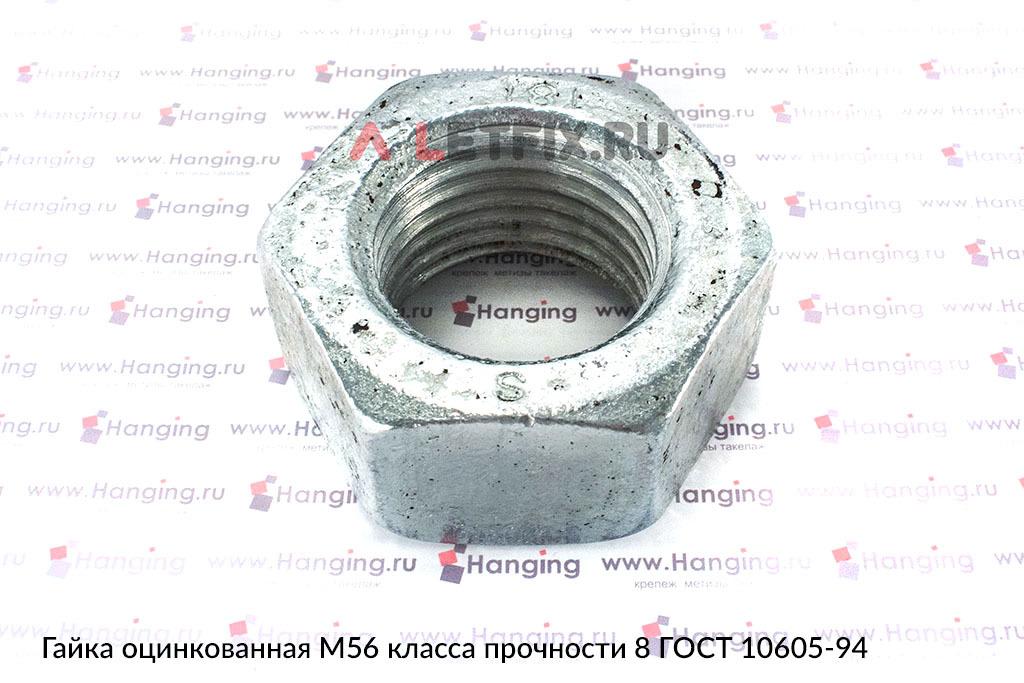 Шестигранная гайка М 56 ГОСТ 10605-94