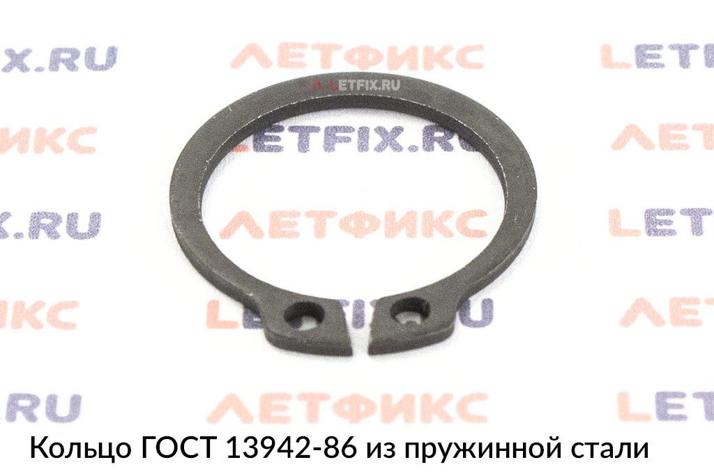 Кольцо стопорное для вала ГОСТ 13942-86 из пружинной стали