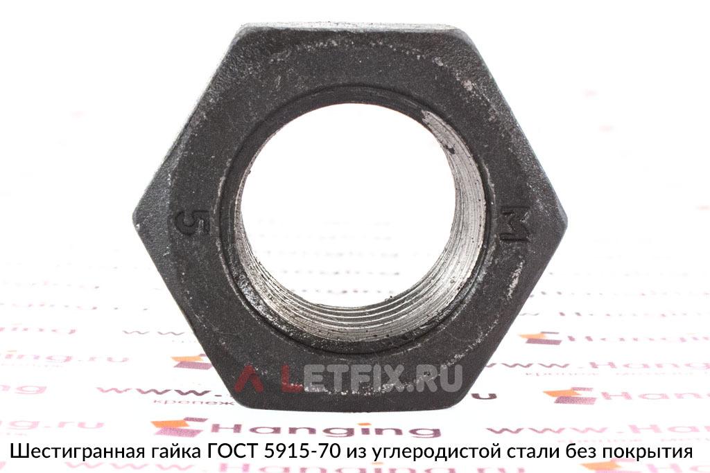 Гайка ГОСТ 5915-70 из углеродистой стали