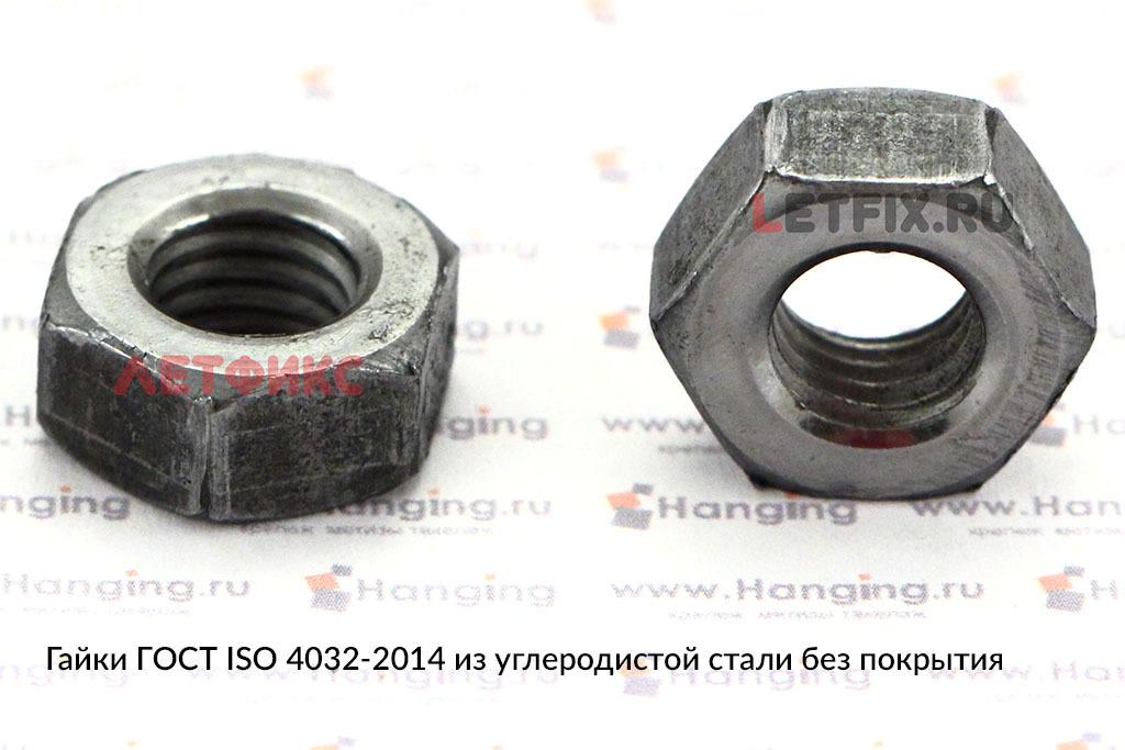 Шестигранные гайки ГОСТ ISO 4032-2014 без покрытия