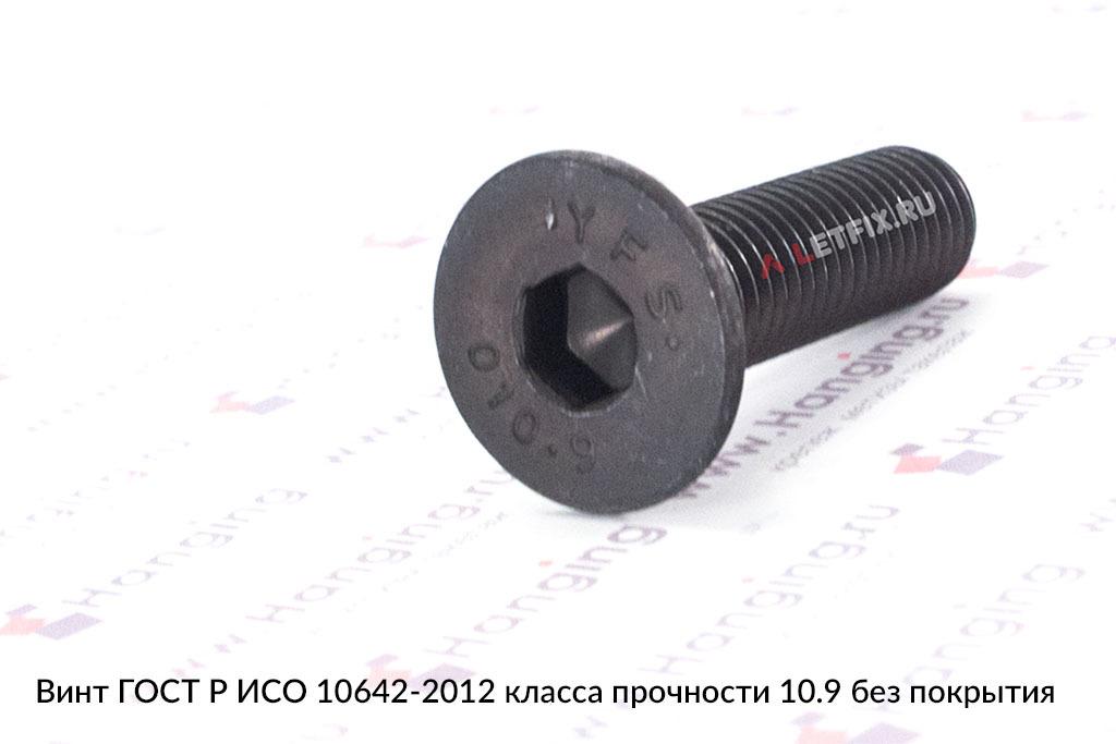 Винт ГОСТ Р ИСО 10642-2012 из углеродистой стали класса прочности 10.9