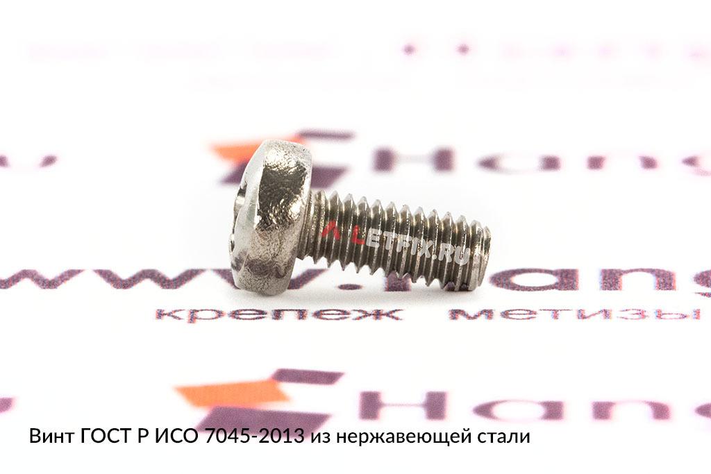 Винт с полукруглой головкой ГОСТ Р ИСО 7045-2013 из нержавеющей стали