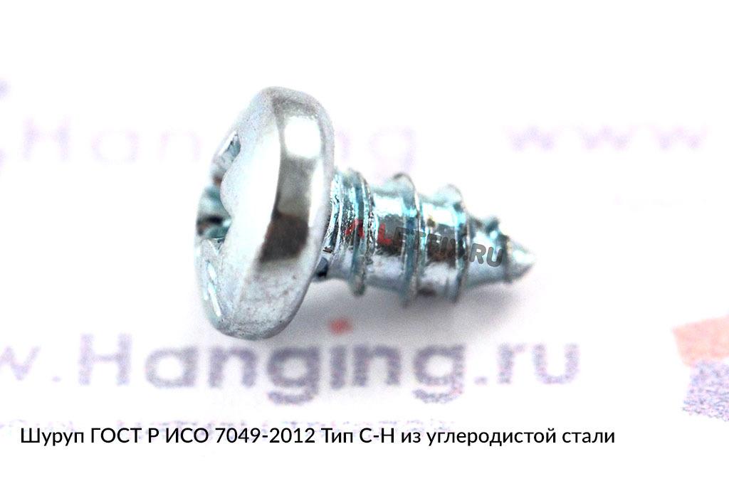 Шуруп ГОСТ Р ИСО 7049-2012 из углеродистой стали с крестообразным шлицем